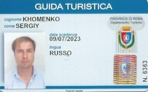licence+sergey+4