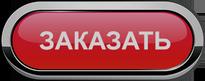 knopka_zakazat_red_81